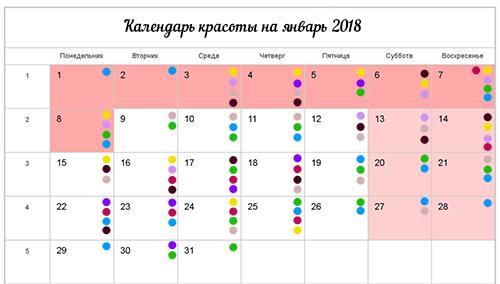 Лунный календарь красоты изоражения