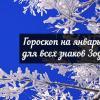 Общий гороскоп на январь 2018 для всех знаков Зодиака