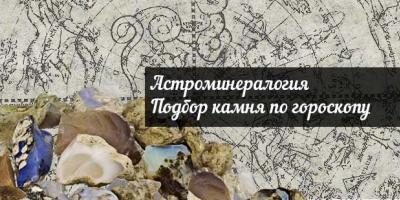 Астрология камней. Подбор камня по гороскопу