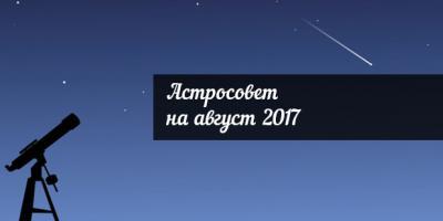Астросовет для всех знаков Зодиака на август 2017