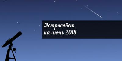 Астросовет для всех знаков Зодиака на июнь 2018