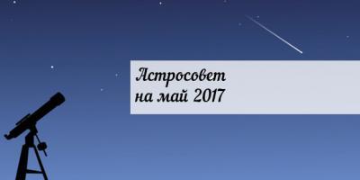 Астросовет для всех знаков Зодиака на май 2017