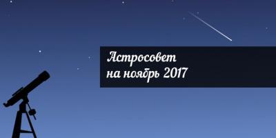 Астросовет для всех знаков Зодиака на ноябрь 2017