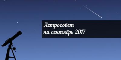 Астросовет для всех знаков Зодиака на сентябрь 2017