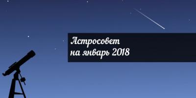 Астросовет для всех знаков Зодиака на январь 2018