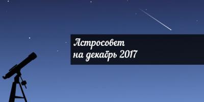 Астросовет для всех знаков Зодиака на декабрь 2017
