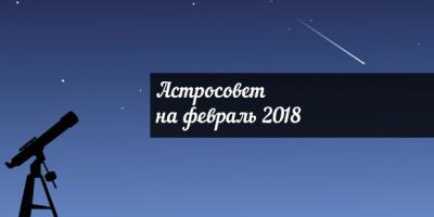 Астросовет для всех знаков Зодиака на февраль 2018