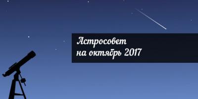 Астросовет для всех знаков Зодиака на октябрь 2017