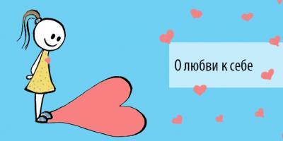 Что значит любовь к себе. Почему важно себя любить