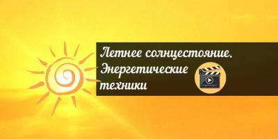 День летнего солнцестояния. Ритуалы. Энергетические техники