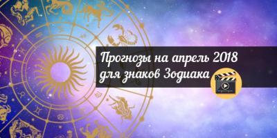 Гороскоп на апрель 2018 для знаков Зодиака