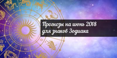 Гороскоп на июнь 2018 для знаков Зодиака