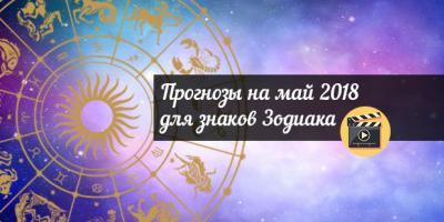 Гороскоп на май 2018 для знаков Зодиака