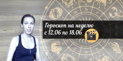 Гороскоп на неделю с 12 по 18 июня 2017