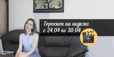 Астрологический гороскоп на неделю с 24.04 по 30.04