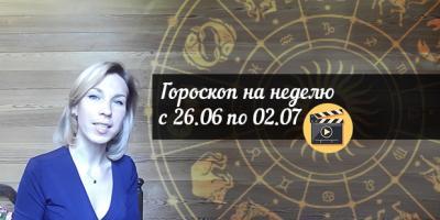 Гороскоп на неделю с 26 июня по 2 июля 2017