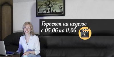 Гороскоп на неделю с 5 по 11 июня 2017