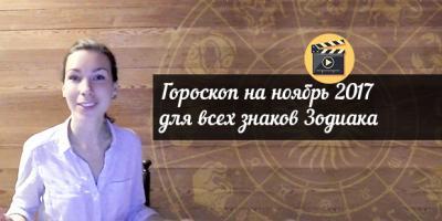 Гороскоп на ноябрь 2017 для всех знаков Зодиака
