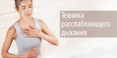 Как дышать, чтобы успокоиться