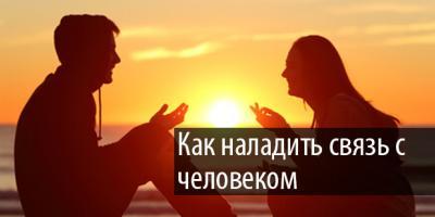Как наладить контакт с человеком