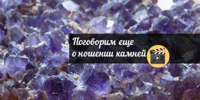 Как носить камни правильно | Свойства камней