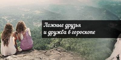 Ложные друзья и настоящая дружба | Дружба в гороскопе