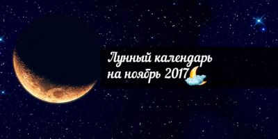 Лунный календарь на ноябрь 2017 года