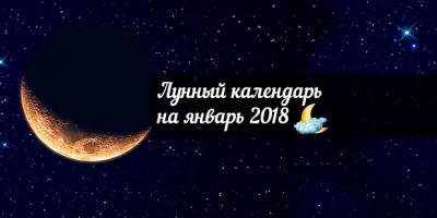 Лунный календарь на январь 2018 года