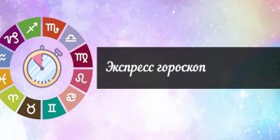 Персональный гороскоп экспресс