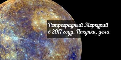 Ретроградный Меркурий в 2017 году. Покупки на ретроградном Меркурии