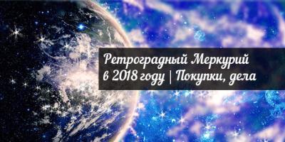 Ретроградный Меркурий в 2018 году | Покупки на ретроградном Меркурии