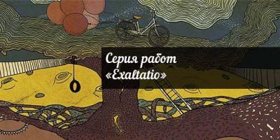 """Серия работ """"Exaltatio"""""""
