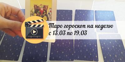 Таро гороскоп на неделю с 13.03 по 19.03