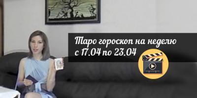 Таро гороскоп на неделю с 17.04 по 23.04