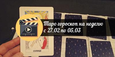 Таро гороскоп на неделю с 27.02 по 05.03