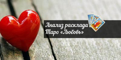Таро любовь. Пример расклада и трактовки