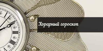 Задать вопрос астрологу - хорарный гороскоп