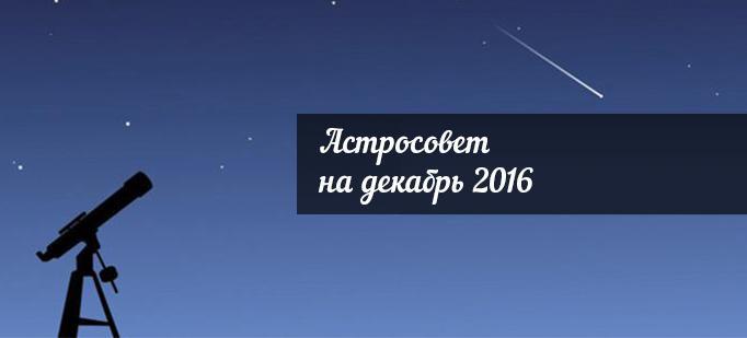 Астросовет для всех знаков Зодиака на декабрь 2016