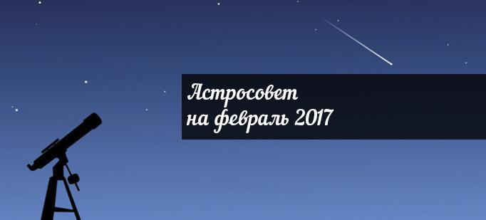 Астросовет для всех знаков Зодиака на февраль 2017