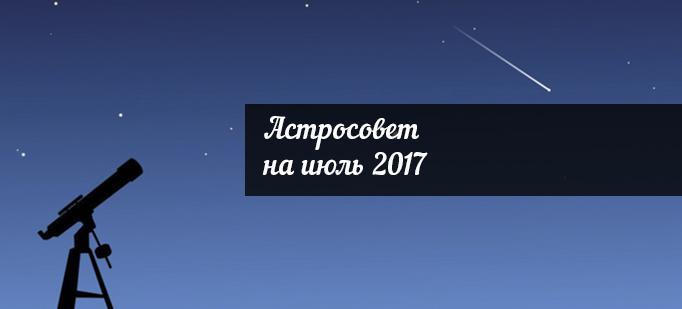 Астросовет для всех знаков Зодиака на июль 2017