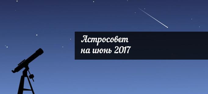 Астросовет для всех знаков Зодиака на июнь 2017