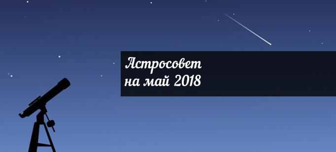 Астросовет для всех знаков Зодиака на май 2018