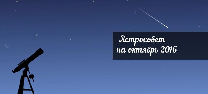 Астросовет для всех знаков Зодиака на октябрь 2016