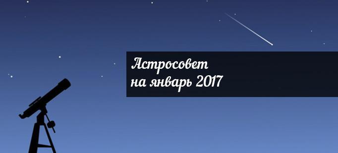 Астросовет для всех знаков Зодиака на январь 2017