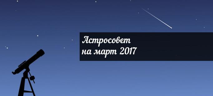 Астросовет для всех знаков Зодиака на март 2017