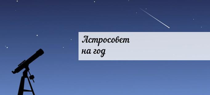 Астросовет для всех знаков Зодиака на год