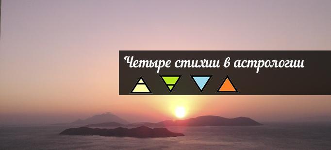 Четыре стихии в астрологии - огонь, земля, воздух, вода