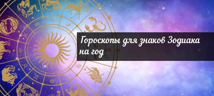 Гороскопы для знаков Зодиака на Год