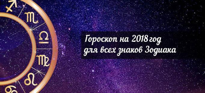 Гороскоп на 2018 год для всех знаков Зодиака