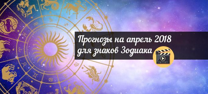 Гороскоп на 2018 год Козерог - основные тенденции